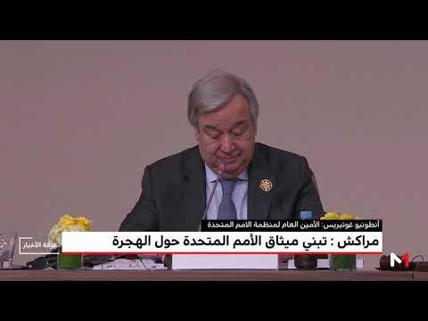 العرب اليوم - شاهد: ميثاق الأمم المتحدة بشأن الهجرة في مراكش