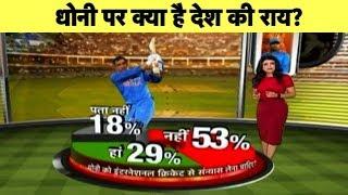 Aaj Tak Show: क्या DHONI को संन्यास ले लेना चाहिए? जानिए क्या है देश की राय? | Sports Tak