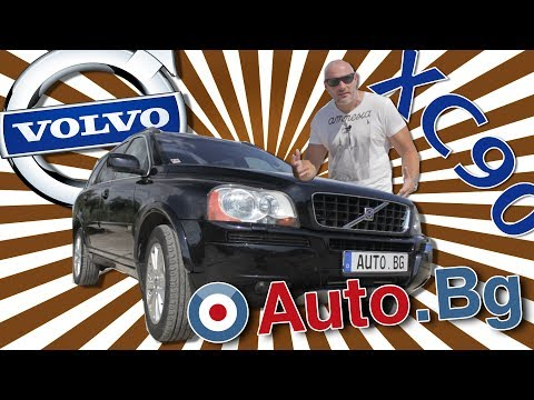 Volvo XC90 - несравнима здравина и сигурност