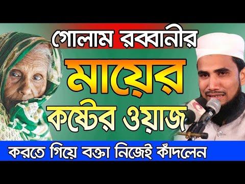 Bangla waz. Kannar waz.Golam Rabbani. New waz 2019...