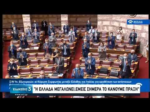 Κ. Μητσοτάκης: Επέκταση της αιγιαλίτιδας ζώνης στο Ιόνιο στα 12 μίλια | 26/08/2020 | ΕΡΤ