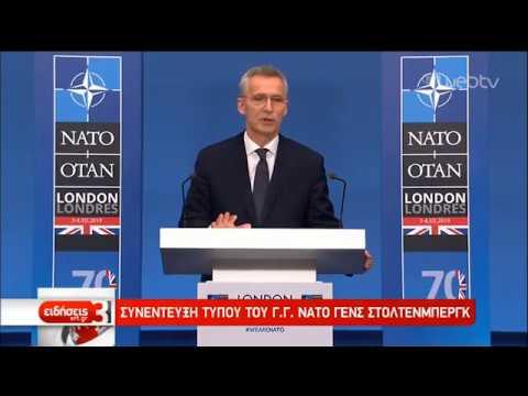 Ολοκληρώθηκε η Σύνοδος του ΝΑΤΟ-Tουρκική υποχώρηση στο θέμα της Βαλτικής | 04/12/19 | ΕΡΤ