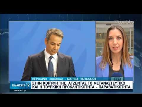 Στις 15:30 η συνάντηση Μητσοτάκη -Μέρκελ | 09/03/2020 | ΕΡΤ