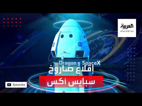 العرب اليوم - مركز كنيدي للفضاء يشهد إقلاع صاروخ سبايس أكس الفريد بعد تطويره
