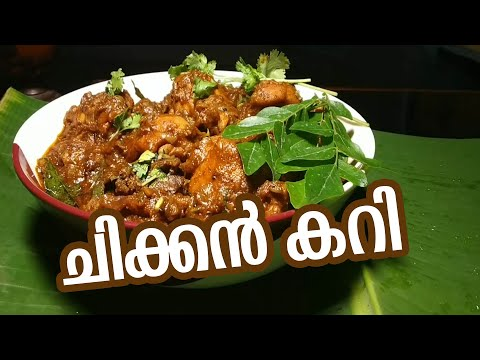 #CHICKEN #RECIPES #COOKING   CHICKEN CURRY | COOKING RECIPE | SANTHAS VIDEOS