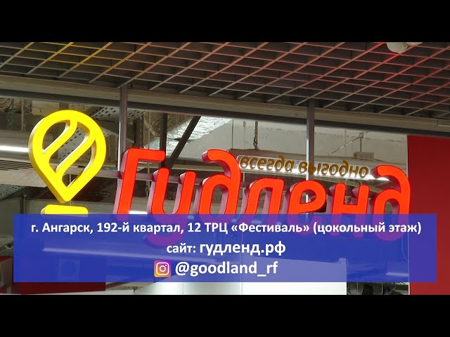 В Ангарске открылся новый магазин товаров для дома и семьи «Гудленд».