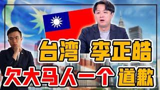 大马变乱葬?台湾媒体人的污蔑!欠马来西亚人一个道歉!【国际大擂台 EP135】