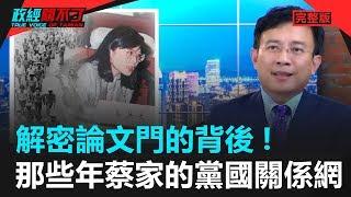 政經關不了(完整版)|2019.11.16