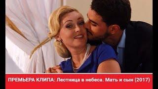 Лестница в небеса I Ирина и Артем I Мать и сын (Премьера клипа, 2017)
