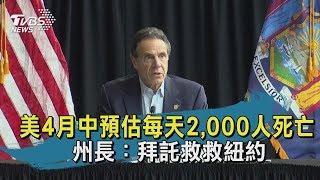 【TVBS新聞精華】20200331  十點不一樣  美4月中預估每天2,000人死亡 州長:拜託救救紐約
