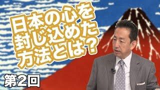 第02回 日本の心を封じ込めた方法とは?