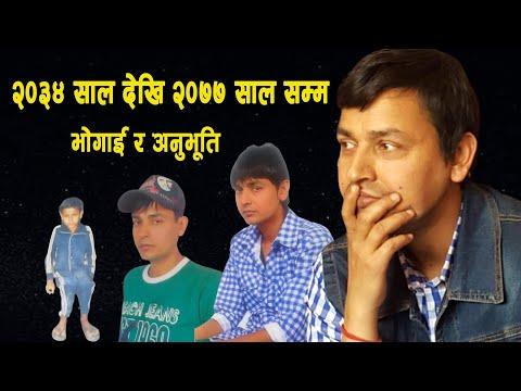 Biography Punay Gautam , २०३४ साल देखि २०७७ साल सम्मको जीवन भोगाई