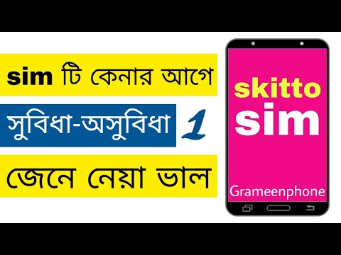 skitto sim | How to recharge skitto sim easily | Recharge by