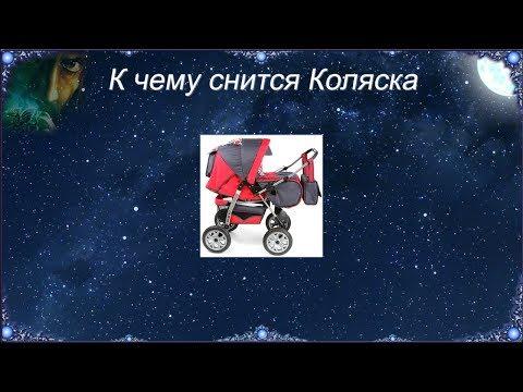 К чему снится Коляска (Сонник)
