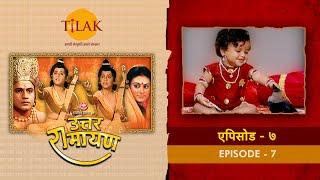 उत्तर रामायण - EP 7 - श्री राम कागभुशुंड़ी लीला | माँ सीता के गर्भवती होने श्री राम हुए प्रसन - EDUCRATSWEB.COM