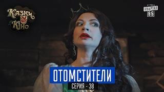Отомстители - пародия на фильм Мстители   Сказки У в Кино, комедия 2017