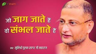 Muni Pulak Sagar Ji Maharaj | Pravachan | Part 9