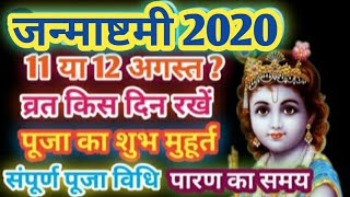 Janmashtami 2020: जन्माष्टमी 2020 कब है, पूजा का शुभ मुहूर्त, Janmashtami 2020 Date in India - Download this Video in MP3, M4A, WEBM, MP4, 3GP