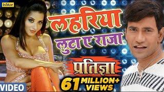 Lahariya Luta A Raja | Dinesh Lal, Monalisa & Pakhi Hegde | Pratigya | Bhojpuri Hit Item Video Song