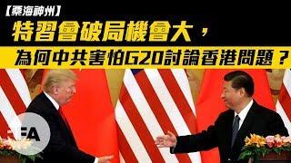【桑海神州】特習會破局機會大,為何中共害怕G20討論香港問題?