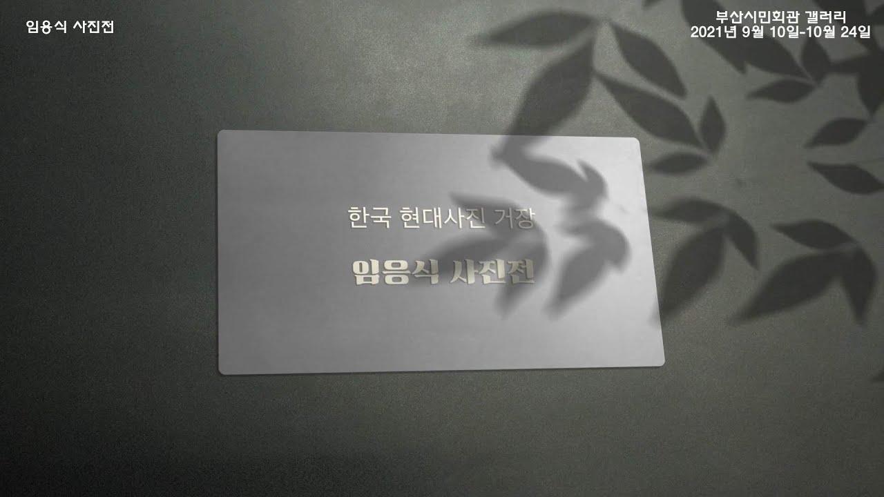 한국 현대사진 거장 임응식 작품전 '부산에서 서울로'