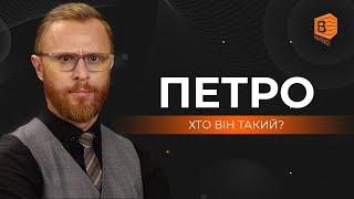 1. Хто такий Петро — папа, лідер, зрадник?  | В контексті