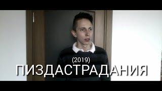 ПИЗДАСТРАДАНИЯ (2019) короткометражный фильм артхаус драма