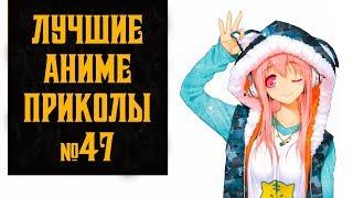 Лучшие аниме приколы, коубы, coubs №47