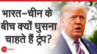 India Vs China: भारत-चीन के बीच मध्यस्ता क्यों करना चाहते ट्रंप? | Donald Trump | Border Issue