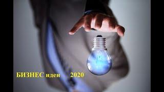 Инновационные БИЗНЕС идеи 2020!