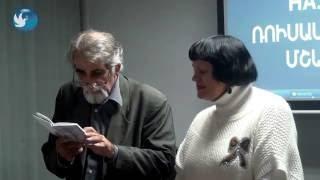 Презентация книг из собрания Левона Осепяна в РЦНК