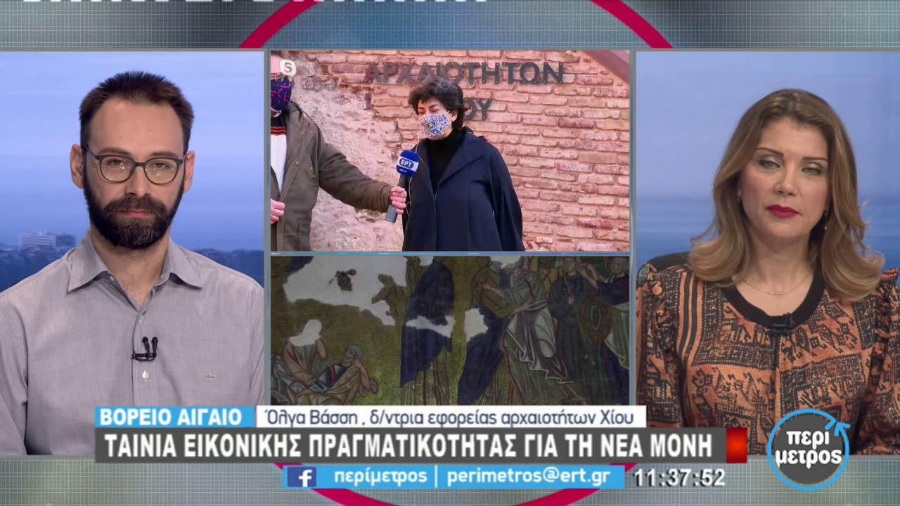 Ταινία εικονικής πραγματικότητας για την Νέα Μονή Χίου  | 18/01/2021 | ΕΡΤ