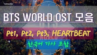 [BTS WORLD OST] 연속재생, 가사포함 (Pt1. Dream Glow, Pt2. A Brand New Day, Pt3. All Night, Title.Heartbeat )