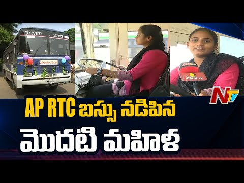 First Lady Driver In APSRTC