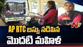 ఏపీ ఆర్టీసీ బస్సు నడిపిన మొదటి మహిళ   First Lady Driver In APSRTC