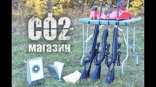 Пневматическая винтовка Beeman Longhorn + прицел 4х32 с газовой пружиной от компании CO2 - магазин оружия без разрешения - видео 1