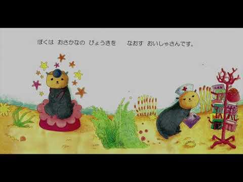 神奈川「バーチャル開放区」/絵本「らっこせんせい」/奥村有希菜の画像