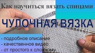 Вязание спицами для начинающих Чулочная вязка