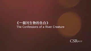 一個河生物的告白 The Confessions of a River Creature  2020,為淡水河做一件事|紀錄片