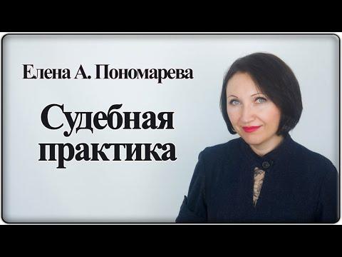 Подборка судебной практики. Фрагмент вебинара 27.11.2020- Елена А. Пономарева
