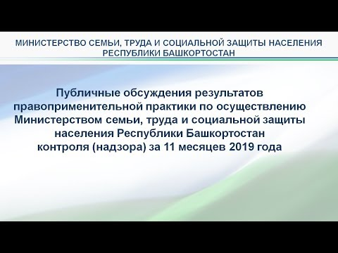Публичные обсуждения результатов правоприменительной практики Министерства (10.12.2019)