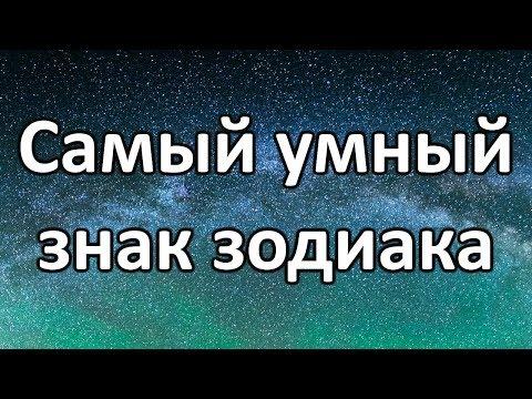 ✔ Cмотри - Самый умный знак зодиака