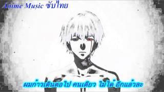 Tokyo Ghoul √A OP - Munou [ซับไทย]