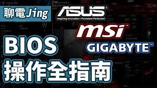 97%使用者可能會用到的6個BIOS功能!  華碩 微星 技嘉 BIOS 設定教學  | 聊電Jing