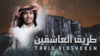 عبدالله ال فروان - طريق العاشقين   ( حصرياً ) 2019 تحميل MP3