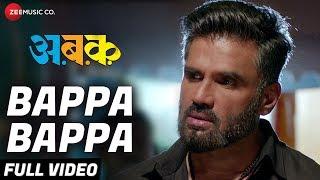 Bappa Bappa - Full Video   AA BB KK   Suniel Shetty, Sahil Joshi & Maithili Patvardhan   Raja Hasan