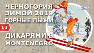 Красивый фильм про Черногорию 2019 | Горные лыжи в Колашин 1450 | Старый город Котор