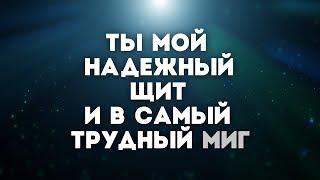 Slavic New Beginnings Church   Я не боюсь | караоке текст | Lyrics