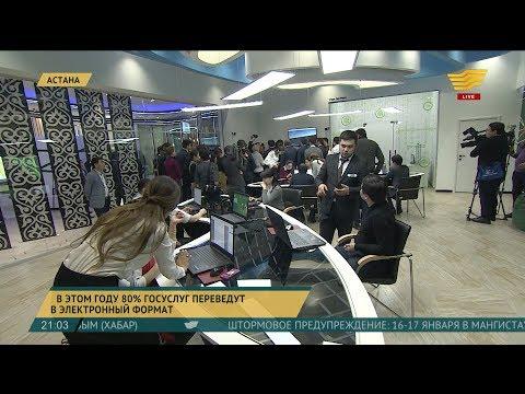 Заключить брак в Казахстане можно будет за три дня