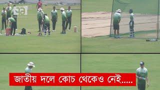 জাতীয় দলে কোচ থেকেও নেই ... | Khelajog | Ekattor TV
